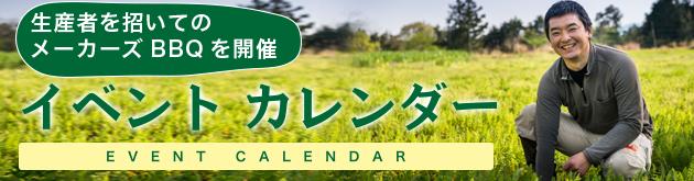静岡バーベキューテラスの産地直送イベントバナー